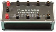 YD-W型电流负载箱