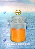 含结晶水三氯化铁