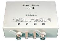YD1002 10nF 标准电容器