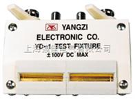 YD-1/YD-1A四端测试夹具
