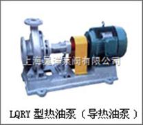 上海耐高温泵生产厂家_LQRY型耐高温导热油泵
