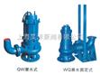 WQP、QWP型耐腐蚀污水潜水泵/不锈钢潜水排污泵