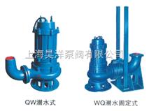 WQP、QWP型耐腐蝕污水潛水泵/不銹鋼潛水排污泵