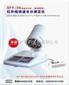 肉类快速水分测定仪SFY-30(,)