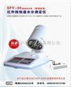 肉類快速水分測定儀SFY-30(,)