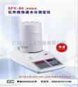 快速水分测定仪-SFY-60红外线快速水分测定仪(粮食