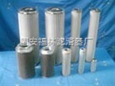 HC9800FKP8H(福林)滤油机滤芯