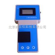 二氧化氯测试仪(0-2.0mg/L)
