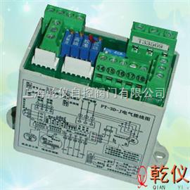 PT-3D-J调整型控制模块PT-3D-J