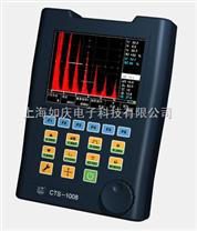 CTS-1008plus相控陣探傷儀/高精度數字探傷機