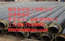 蒸汽复合钢套钢管,聚氨酯保温板防腐保温