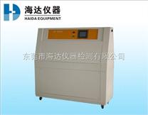 HD-703UV老化試驗機,UV老化試驗機新型