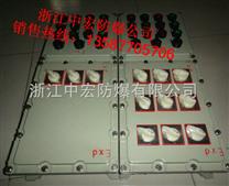 防爆动力配电箱_BXD防爆动力配电箱报价_防爆配电箱