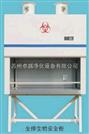 生物安全柜