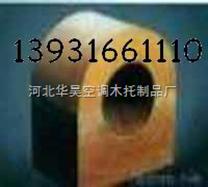 郑州推荐:空调木托生产厂家//郑州:空调木托价格++