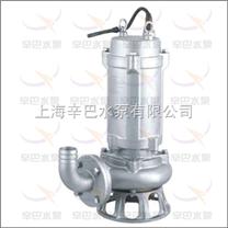 WQ(D)全不锈钢精密铸造污水泵(可带搅匀、切割装置)