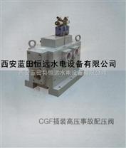 组合式过速限制器CGF