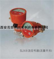 示流信号器SLX-ZS厂家