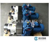 LQ3A不锈钢转子泵,LQ3A转子泵,凯元