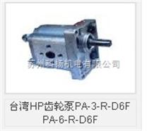 台湾HP齿轮泵PA-3-R-D6F PA-6-R-D6F