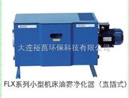 阿尔法P-2688-小型机床油雾净化器