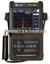 YUT2600 YUT2600數字式超聲波探傷儀
