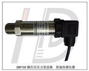 (HDP708Z真空變送器)紹興真空變送器紹興真空傳感器