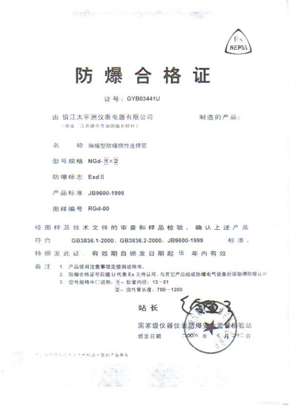 防爆扰性连接管合格证