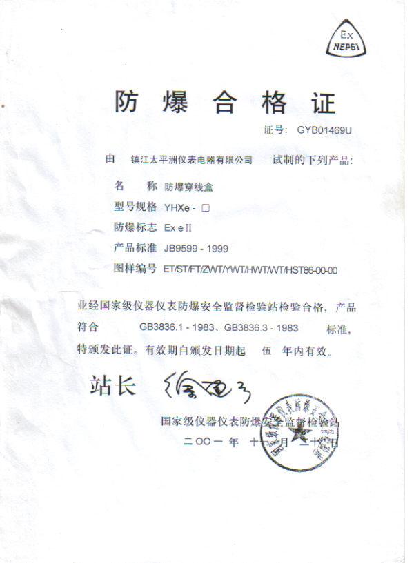 防爆穿线盒合格证