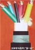 ZA-RVV(ZRRVV ZRVVR RVVZ)通信电源用阻燃软电缆