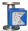 LZZ直接指示型金属管浮子流量计