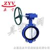 D371X对夹式蜗轮传动软密封蝶阀
