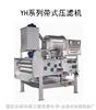 承接工业废水处理工程-污泥脱水机