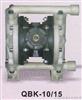 QBK-10铝合金气动隔膜泵(新型)
