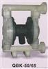 QBK-50铸铁气动隔膜泵(新型)
