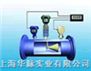 HVM系列甲醇-V锥流量计