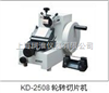 KD-2508石蜡切片机