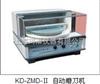 KD-ZMD-Ⅱ自动磨刀机