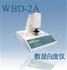 WBD-2A数显白度仪