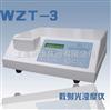 WZT-3啤酒浊度计