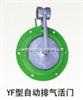 YF自动排气活门-人防设备邯郸邢台