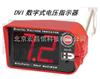 供应 DVI100带有电压指示的验电器